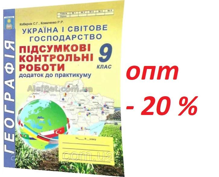 9 клас / Географія. Україна і світове господарство. Підсумкові контрольні роботи / Кобернік / Абетка