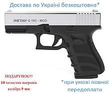 Стартовий пістолет Retay G19C сигнально шумовий 9 мм nickel