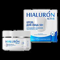 Крем для лица 50+ интенсивное увлажнение и укрепление кожи HIALURON ACTIVE
