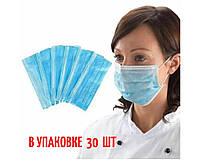 Маска медицинская для лица Спецмедпошив одноразовая двухслойная защитная синяя, упаковка 30 шт