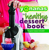 Мороженица сорбетница Yonanas Healthy Dessert Maker