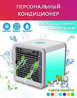 ОРИГИНАЛ! Портативный кондиционер 4в1 Rovus Arctic, охладитель и увлажнитель воздуха, мобильный кондиционер