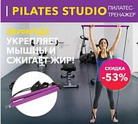 Тренажер для пилатес (для всего тела) Empower Portable Pilates Studio