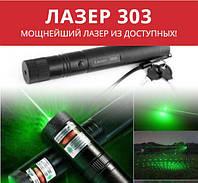 Лазер 303 Мощнейший Лазкр Из Доступных!