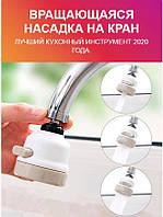 Насадка-аэратор на кран для воды Water Saver с распылением