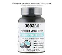 Кокосовое масло для ежедневного полоскания полости рта Cocogreat Organic Extra-Virgin Coconut Oil 120 мл