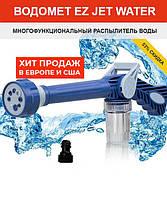 Ручной распылитель пистолет воды Ez Jet Water насадка пушка на шланг водомет