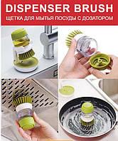 Щетка для мытья посуды с дозатором и резервуаром для моющего DISPENSER BRUSH