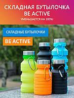 Складная силиконовая бутылка трансформер для воды BE ACTIVE УМЕНЬШАЕТСЯ НА 300%!