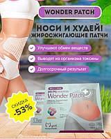 Wonder Patch пластырь для похудения НОСИ И ХУДЕЙ! ЖИРОСЖИГАЮЩИЕ ПАТЧИ