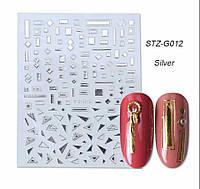 Гибкая 3D наклейка для ногтей (маникюра) STZ-G012 серебро
