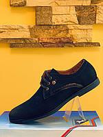 Туфли синие замшевые мужские