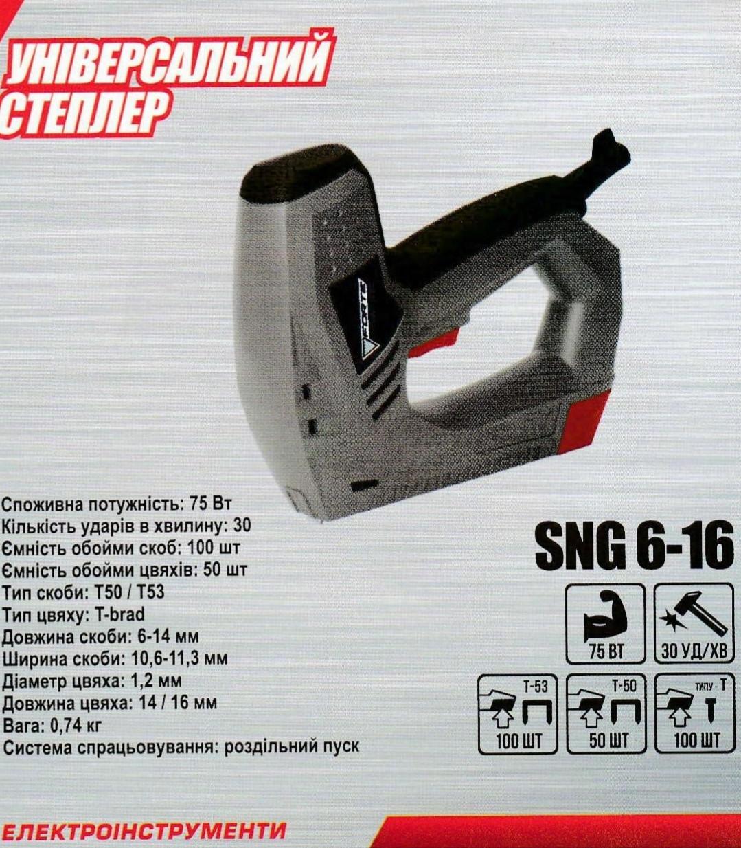 Универсальный степлер Forte SNG 6-16