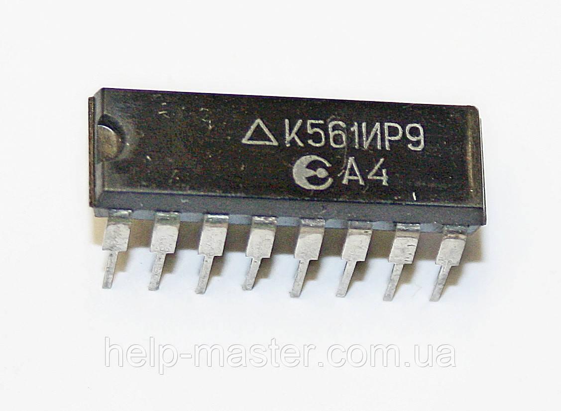 Микросхема К561ИР9 (DIP-16)