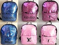 Брендовые рюкзаки KENZO,Fendi,YSL, LV с блестками (в 3х цветах)23*30см