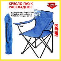Кресло складное туристическое (Паук) с подстаканником. Стул раскладной для рыбалки.