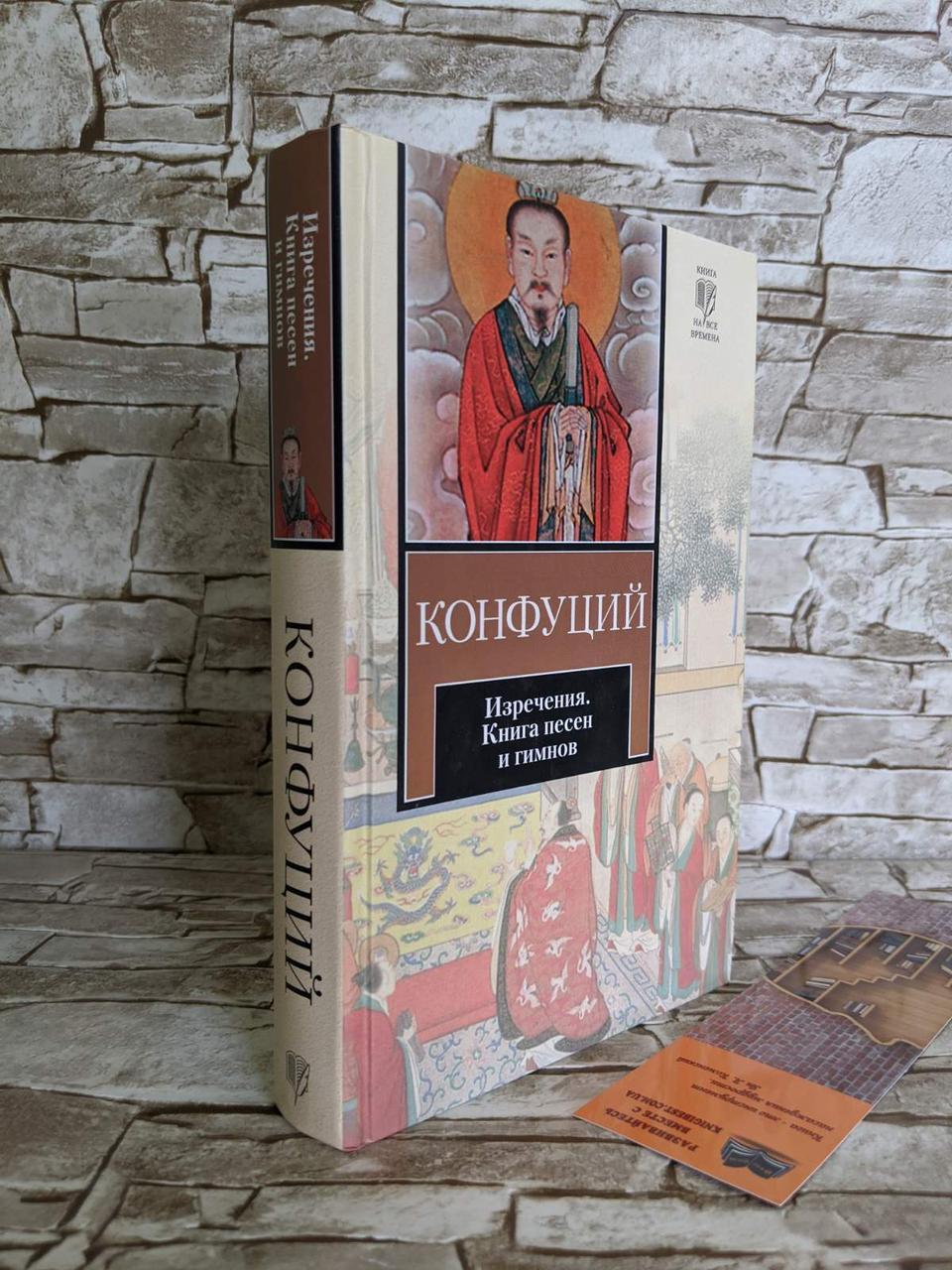 """Книга """"Конфуций. Изречения. Книга песен и гимнов"""" Конфуций"""