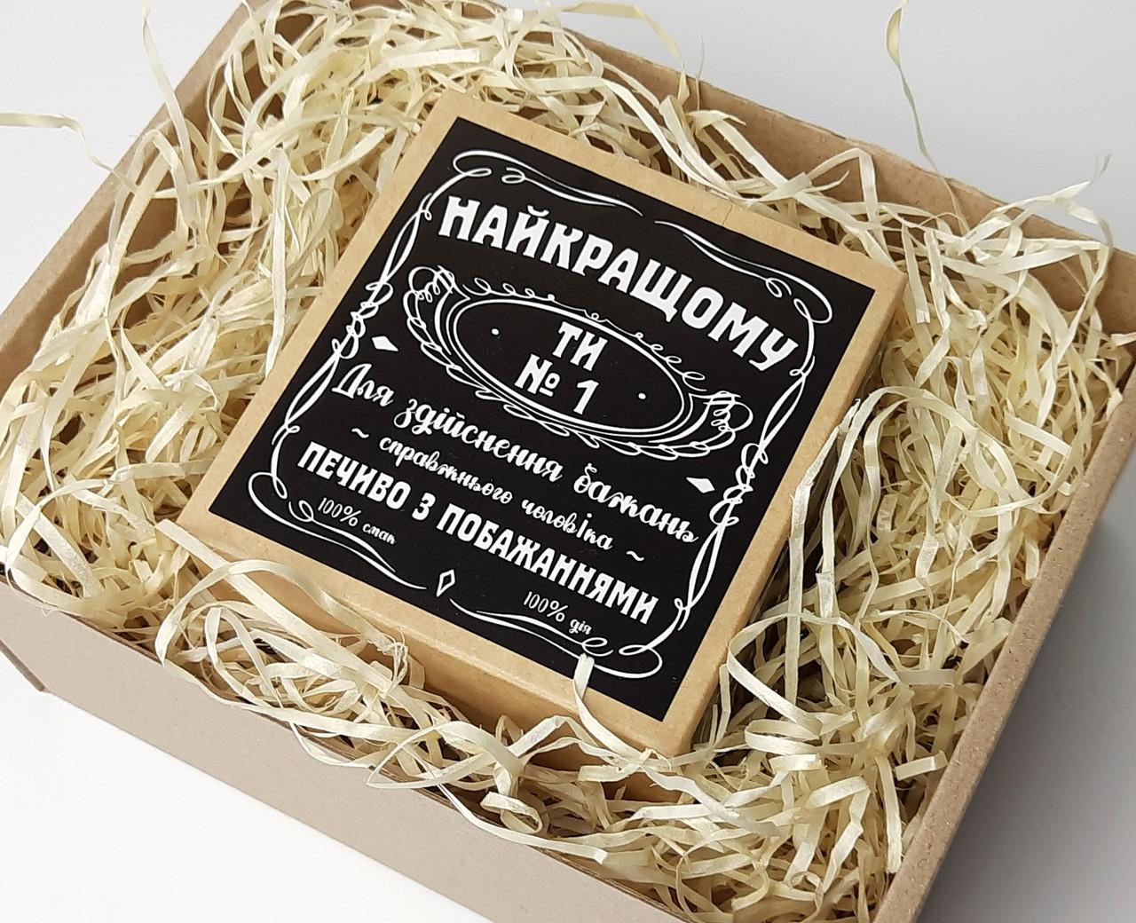 """Печенье с пожеланиями мужчине с стиле виски """"Джек Дениелс"""" в праздничной упаковке - Подарок мужчине"""
