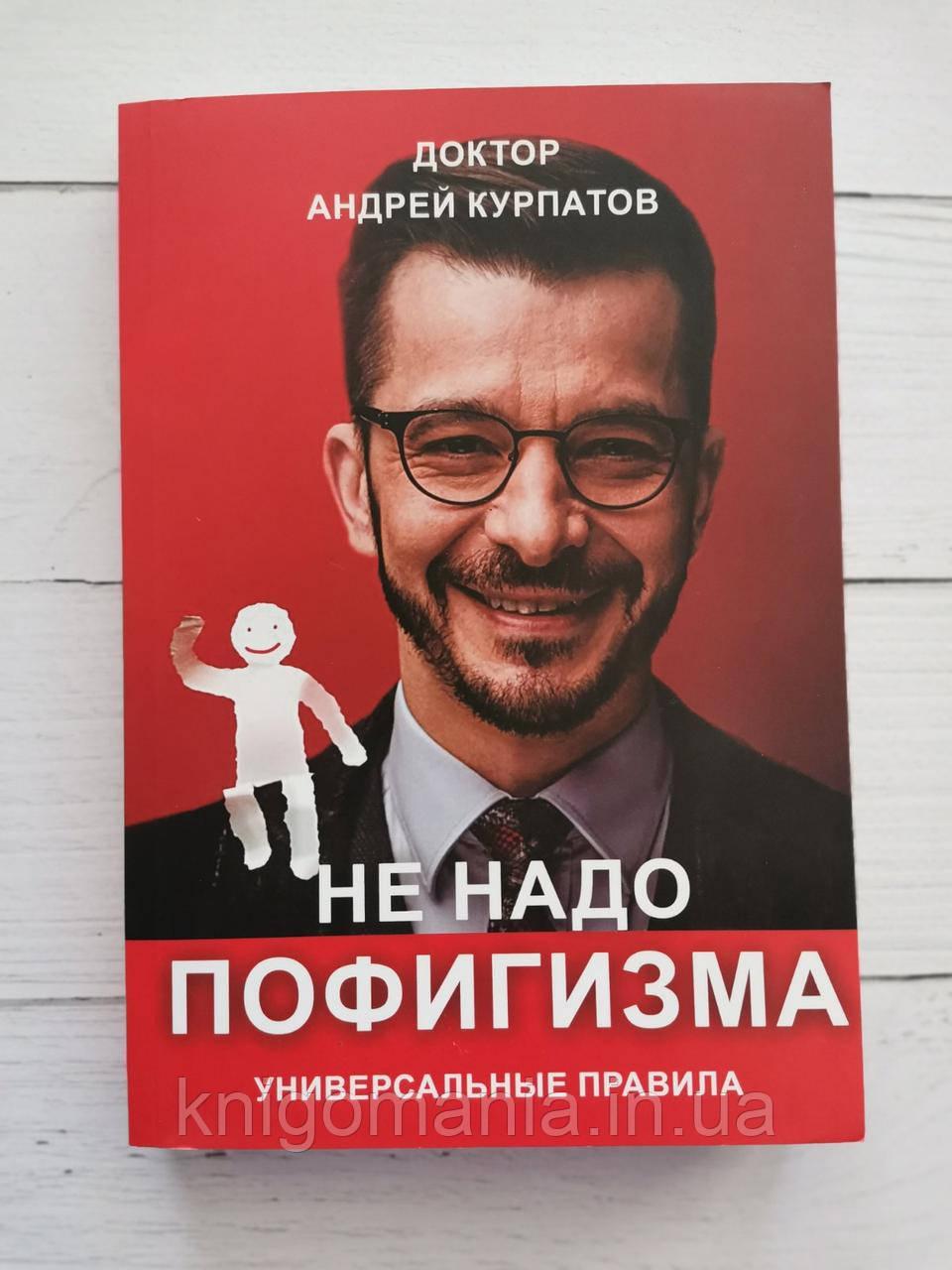 "Книга ""Не надо пофигизма"" Андрей Курпатов"