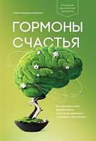 Гормоны счастья. Как приучить мозг вырабатывать серотонин, дофамин, эндорфин и окситоцин. Лоретта Бройнинг