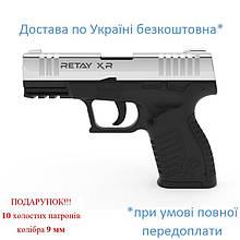 Стартовый пистолет Retay XR 9 мм (пистолет-пугач) nickel