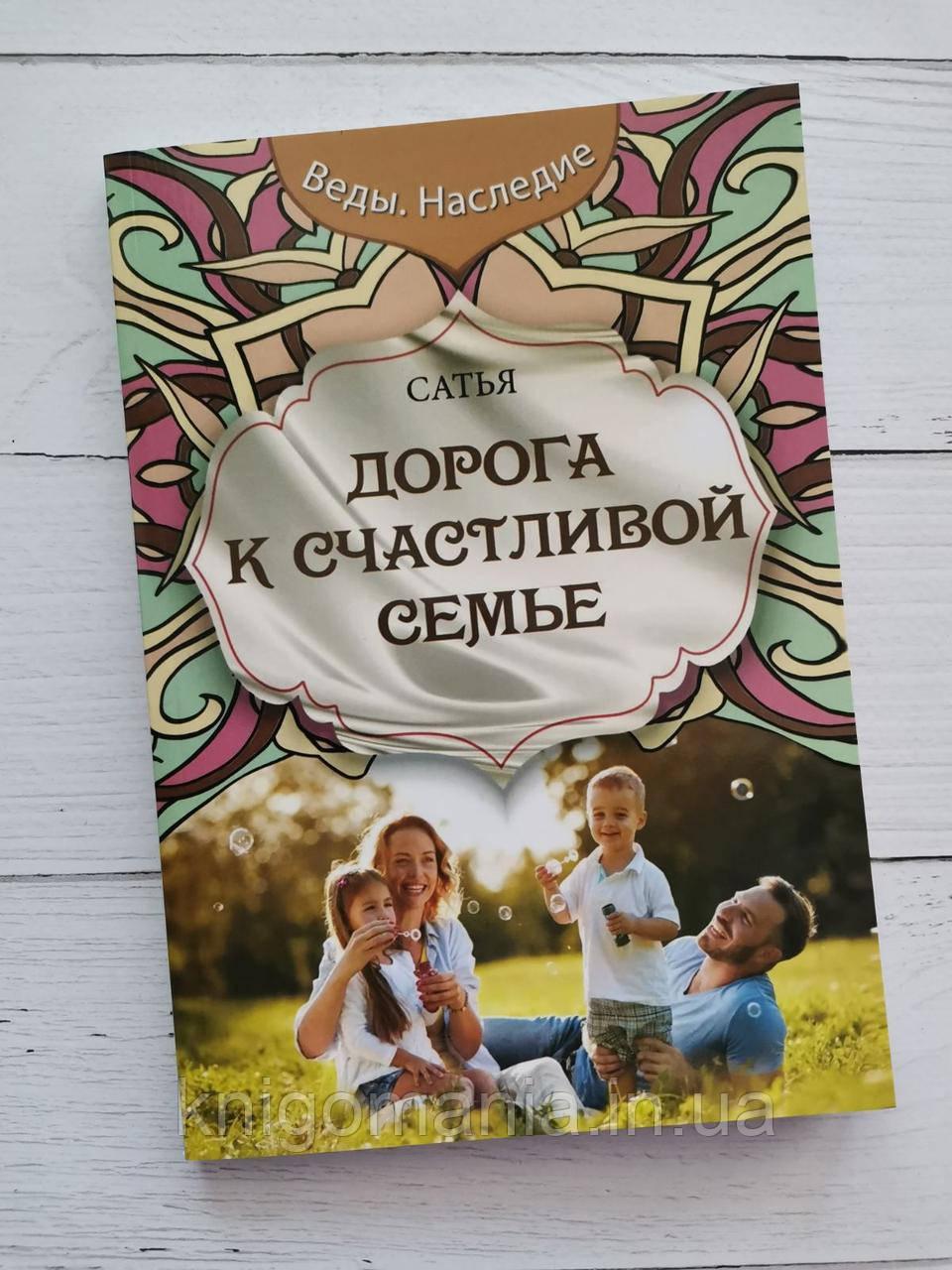 """Книга """"Дорога к счастливой семье"""" Сатья Дас"""
