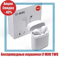 Bluetooth Беспроводные наушники A I7 MINI TWS  с боксом Power Bank  БЕЛЫЕ Оплата на почте