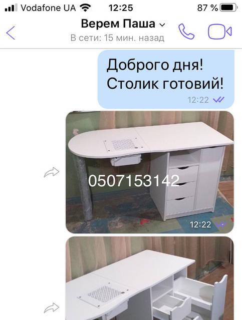 Заказ от Веремчука Павла из Луцка Стол для мастера маникюра Модель V490