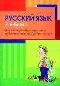 Русский язык.Учебник для иностранных студентов.
