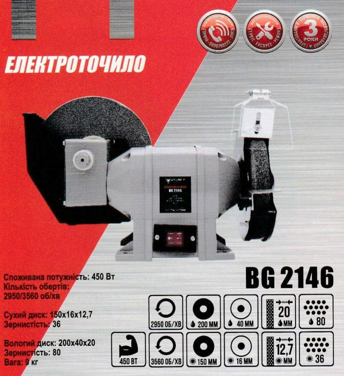 Электроточило Forte BG 2146