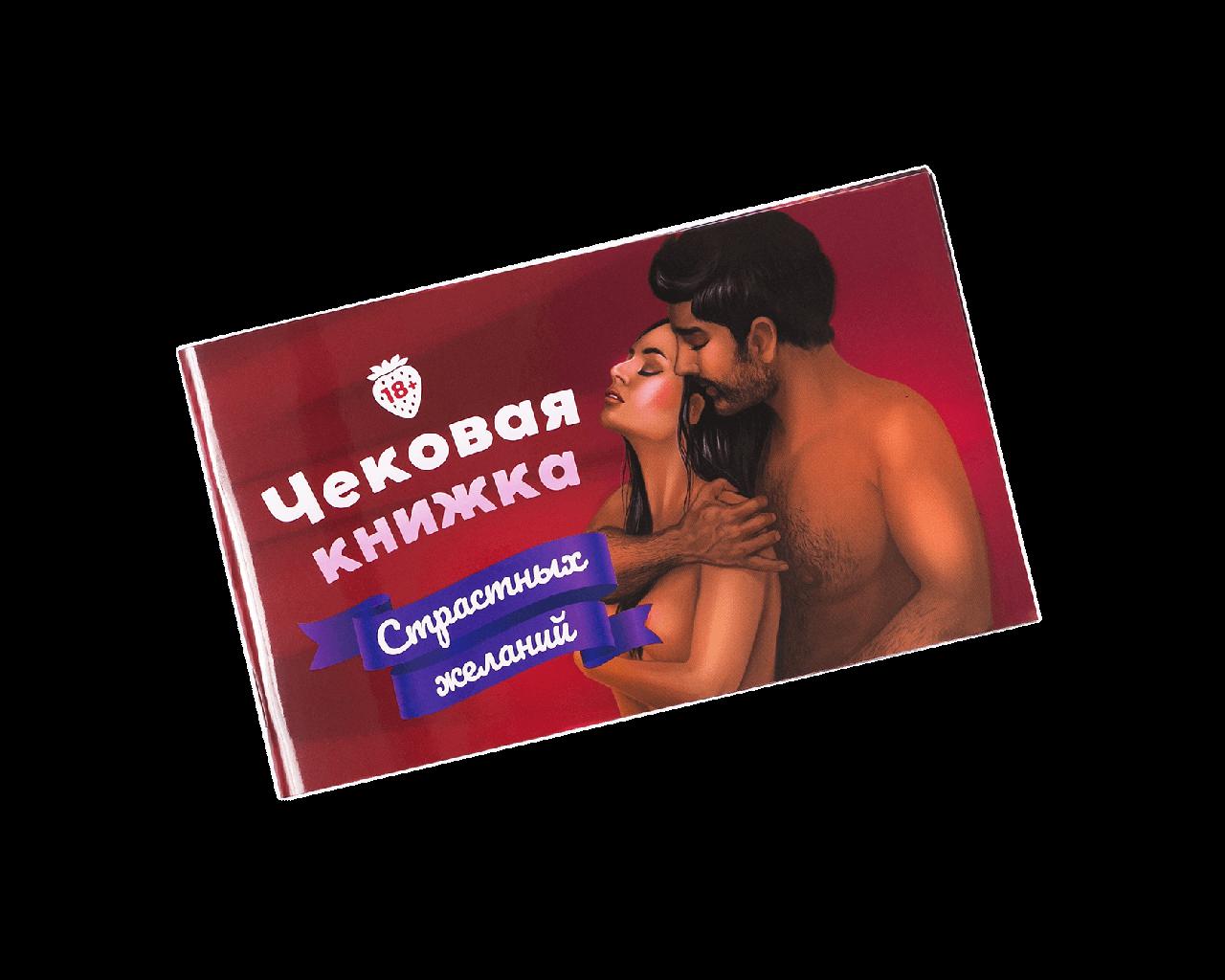 Чековая Книжка Страстных Желаний подарок для страстной пары