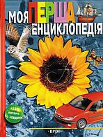 Моя перша енциклопедія 130 питань та завдань Перо 98420, КОД: 1603135