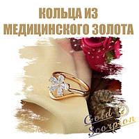 Кольца из медицинского золота