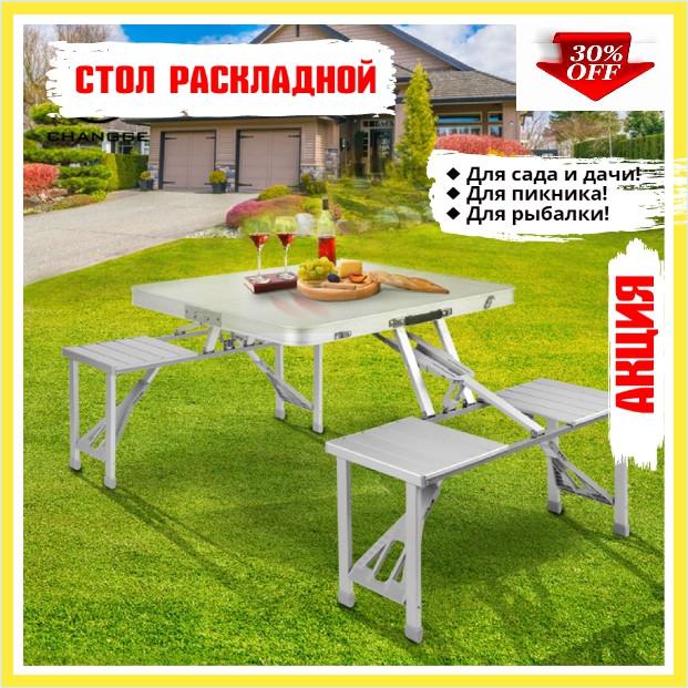 Стіл туристичний, складаний алюмінієвий, посилений, для пікніка, для риболовлі Rainberg +4 стільця