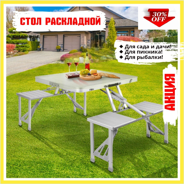 Стол туристический, складной алюминиевый,  усиленный, для пикника, для рыбалки Rainberg +4 стула