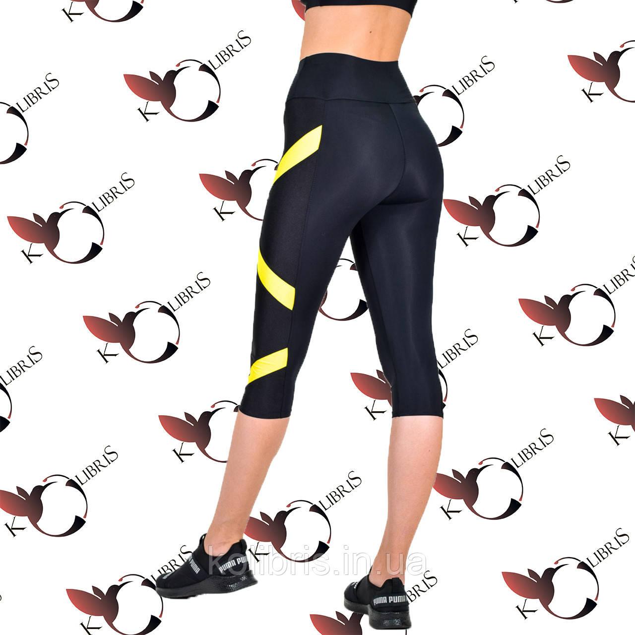 Женские спортивные бриджи черные со вставками желтого бифлекса