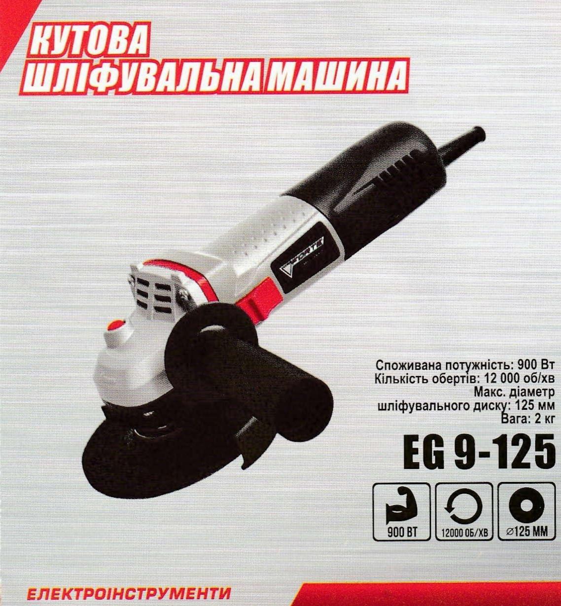 Угловая шлифовальная машин Forte EG 9-125