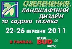 VII международная выставка «Озеленение, Ландшафтный Дизайн и Садовая Техника 2011»