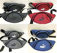 Спортивные сумки бананки на пояс Puma джинс (4 цветада)14*36см