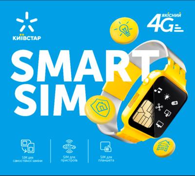 4G интернет тариф Киевстар  Smart Sim