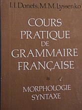 Донець Ій.І. Практична граматика французької мови. Морфологія. Синтаксис. К., 1984.