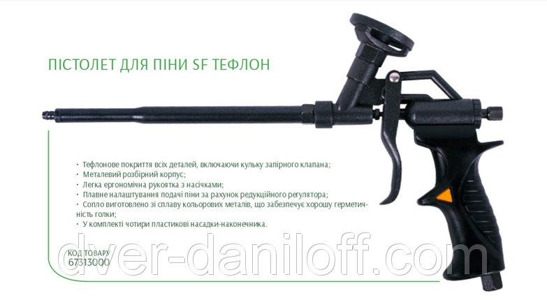 Пістолет для піни SF Professional тефлон