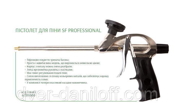 Пістолет для піни SF Professional (Бригадир)