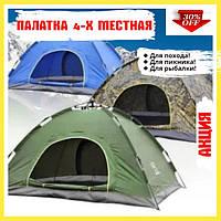 Палатка автоматическая туристическая 4-х местная, водонепроницаемая, для рыбалки, для кемпинга. РАЗНЫЕ ЦВЕТА, фото 1