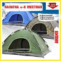 Палатка автоматическая туристическая 4-х местная, водонепроницаемая, для рыбалки, для кемпинга. РАЗНЫЕ ЦВЕТА