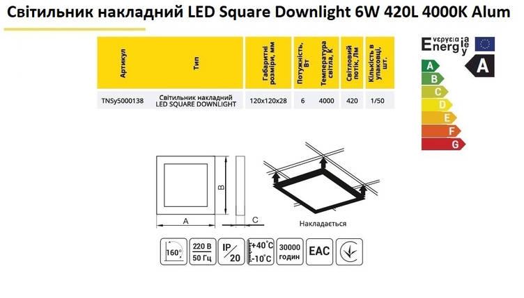 Светильник накладной LED Square Downlight 6W 220V 420L 4000K Alum TechnoSystems TNSy5000138, фото 2