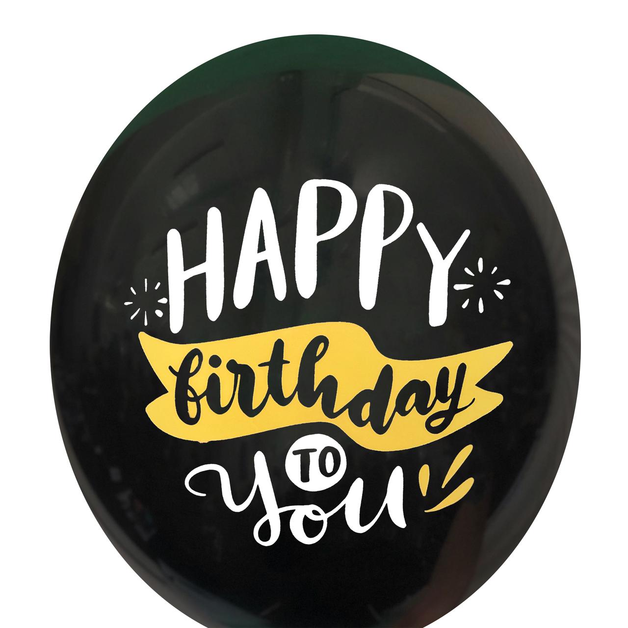 """0584 Куля 12"""" (30 см) Happy Birthday to You на чорному (Мексика)"""