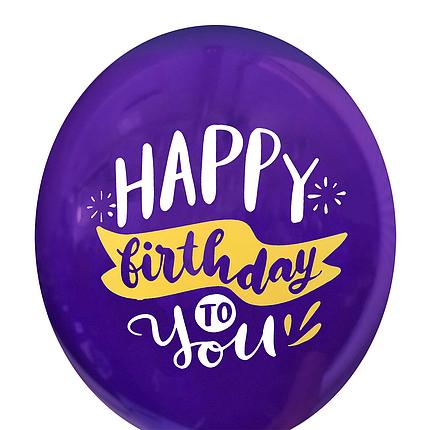 """0586 Куля 12"""" (30 см) Happy Birthday to You на фіолетовому кристалі (Мексика), фото 2"""