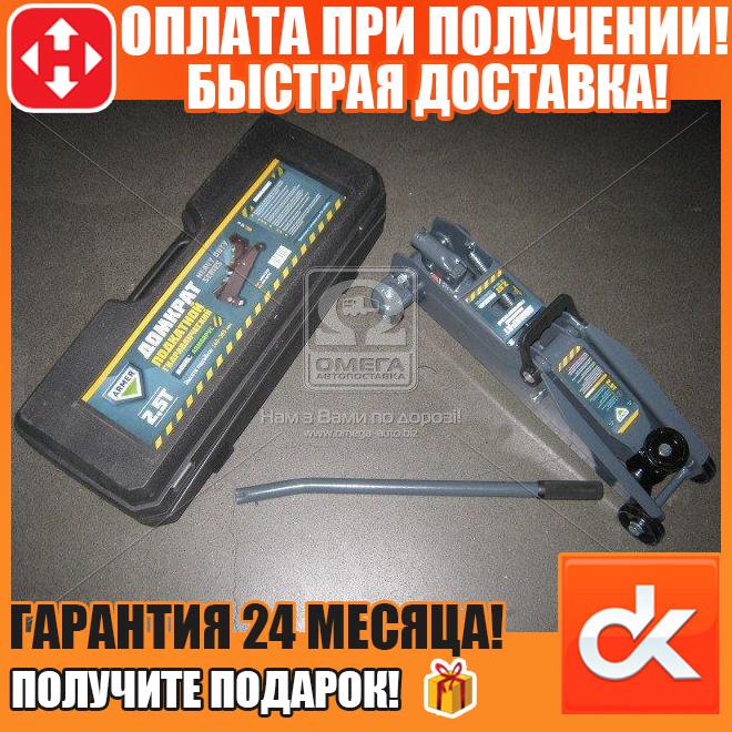 Домкрат подкатной, 2,5т. пластик, Н=140/385 12кг  (арт. ARM-08PVC)