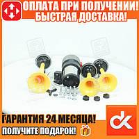 Сигнал дудка с компрессором 3шт желтый 153/165/215мм 12V